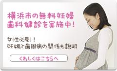 横浜市の無料妊婦歯科健診を実施中!