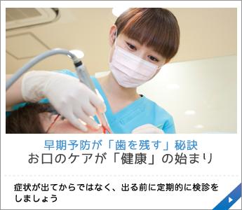 早期予防が「歯を残す」秘訣お口のケアが「健康」の始まり