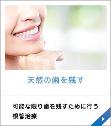 天然の歯を残す