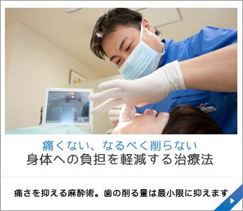 痛くない、なるべく削らない身体への負担を軽減する治療法